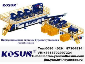 Циркуляционной системы буровой установки KOSUN