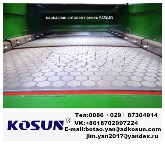 Производители вибросит ситовые-панели-вибросит-KOSUN
